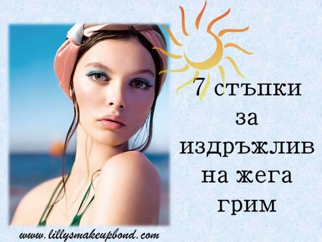 7 стъпки за издръжлив на жега грим