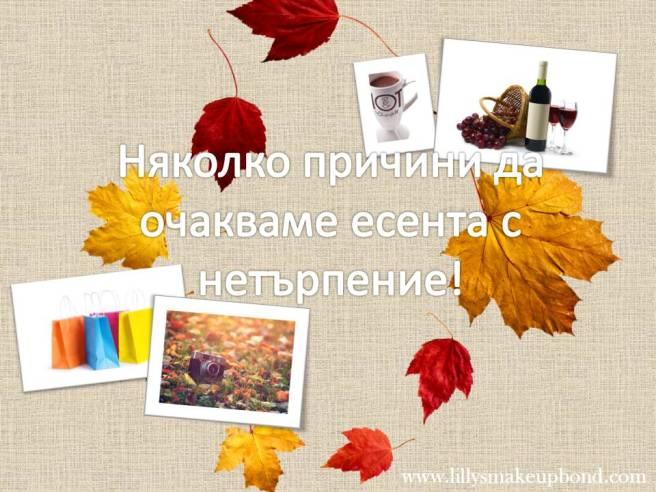 Няколко причини да очакваме есента с нетърпение